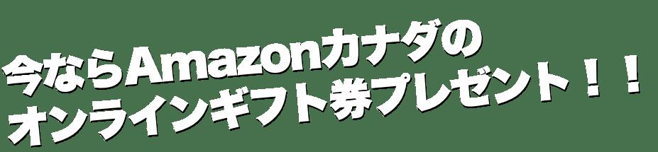 人気カフェTim Hortonsの無料チケット進呈!!